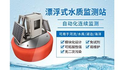 漂浮式水环境监测系统